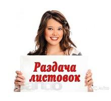 РАЗДАЧА Листовок,Буклетов. Расклейка Объявлений - Реклама, дизайн, web, seo в Ялте