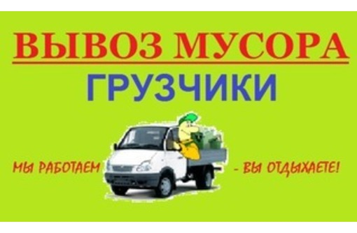 Грузоперевозки дешевле всех! Услуги грузчиков. Вывоз строймусора. НЕДОРОГО!!! - Вывоз мусора в Севастополе