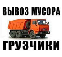 Грузоперевозки.Вывоз строймусора.ГРУЗЧИКИ.ПЕРЕЕЗДЫ.ДОСТАВКА.ВЫВОЗ ХЛАМА,ВЕТОК,ТРАВЫ.ЭКСКАВАТОР. - Вывоз мусора в Севастополе