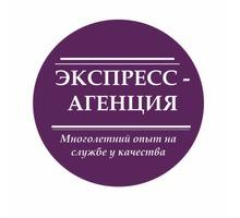 """Компания """"Экспресс-Агенция"""" - самое надёжное бюро переводов Севастополя - Переводы, копирайтинг в Севастополе"""
