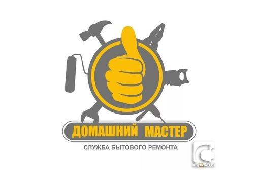 Домашний мастер - оперативное решение Ваших бытовых проблем!, фото — «Реклама Севастополя»