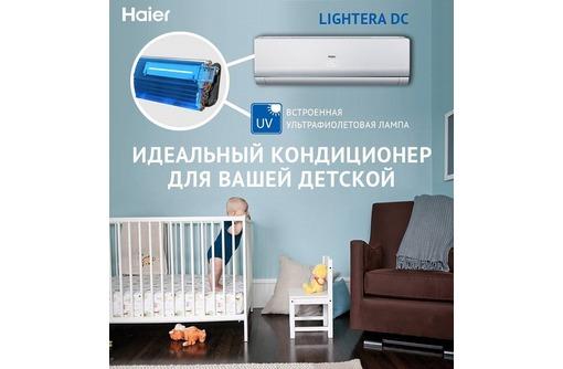 Кондиционеры Haier серия LIGHTERA для детских комнат с УФ лампой - Климатическая техника в Севастополе