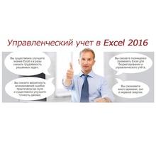 Управленческий учет в Excel - профи-уровень - Мастер-классы в Севастополе