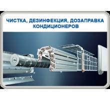 Обслуживание,чистка  кондиционера,сплит-системы - Кондиционеры, вентиляция в Симферополе