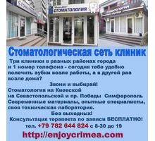 Сеть Клиник стоматологии в Симферополе - Стоматология в Симферополе