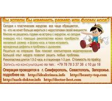 Ринопластика - Нет - комплексам и проблемам с дыханием, Да - красоте и здоровью! - Медицинские услуги в Симферополе