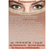 Блефаропластика вернёт лицу здоровый внешний вид и избавит от проявлений усталости - Медицинские услуги в Симферополе