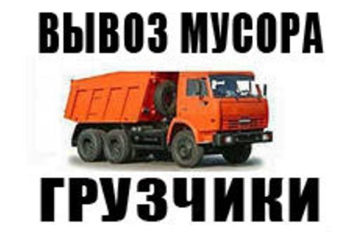 Грузоперевозки.Вывоз строймусора,ХЛАМА.Перевозим пианино,разную мебель.ПЕРЕЕЗДЫ.ГРУЗЧИКИ.ЭКСКАВАТОР. - Вывоз мусора в Севастополе