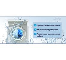 Ремонт стиральных и посудомоечных машин быстро, качественно и недорого в Симферополе. - Ремонт техники в Симферополе