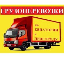Грузоперевозки по Евпатории, пригороду, Крыму - Грузовые перевозки в Евпатории