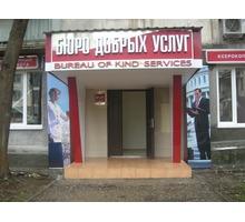 Бюро переводов, апостиль. - Юридические услуги в Севастополе