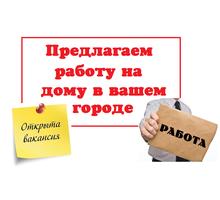 Сортировка корреспонденции на дому. З/п от 50 000 рублей. - Без опыта работы в Бахчисарае