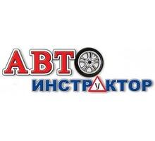 Инструктор по вождению с гарантией - Автошколы в Симферополе