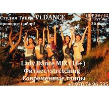 Танцы для детей и взрослых - Танцевальные студии в Севастополе