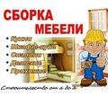 Сборка и мелкий ремонт корпусной и мягкой мебели. - Сборка и ремонт мебели в Евпатории