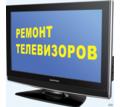 Срочный ремонт, покупка нерабочих ЖК телевизоров.Продажа б/у ЖК ТВ не дорого  +7978 835 23 70 - Ремонт техники в Севастополе