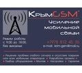 Усиление мобильной связи. Качественно, гарантия, низкие цены - Другое в Севастополе