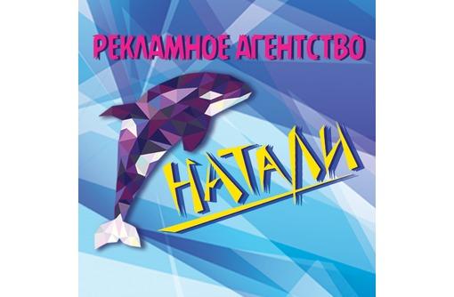 Рекламные услуги от вывески до визитки, фото — «Реклама Севастополя»