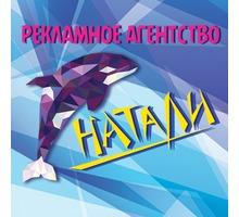 Наружная реклама, широкоформатная печать, полиграфия - Реклама, дизайн, web, seo в Севастополе