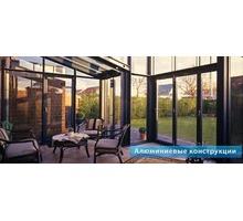 Алюминевые конструкции любых объёмов - Балконы и лоджии в Ялте
