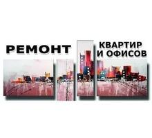 Комплексный ремонт и отделка: квартир; домов; коттеджей и иной коммерческой недвижимости - Ремонт, отделка в Алупке
