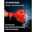 """гидроизоляционные материалы системы """"Пенетрон"""" - Бани, бассейны и сауны в Севастополе"""