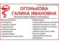 Медицинский центр доктора Огоньковой Г.И. Остеопатия. Профилактический лечебный массаж - Нетрадиционная медицина в Севастополе