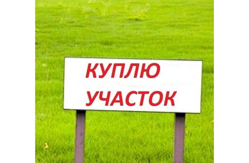 Куплю участок в ст Сапун-Гора от 4-х соток - Куплю жилье в Севастополе