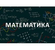 Репетитор по математике и геометрии - Репетиторство в Крыму
