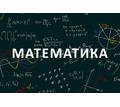 Репетитор по математике и геометрии - Репетиторство в Керчи