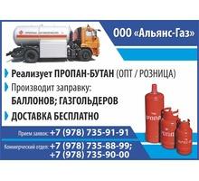 Сжиженный газ в Крыму – «Альянс-газ»: безопасно, надежно, качественно! - Газовое оборудование в Симферополе