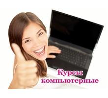 Легкие, быстрые и эффективные компьютерные курсы!!! - Курсы учебные в Евпатории