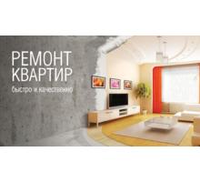 Комплексный ремонт квартир в Севастополе - Ремонт, отделка в Севастополе