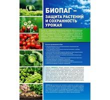 Биопаг - дезинфекция воды и помощь растениям без запаха. - Грунты и удобрения в Крыму