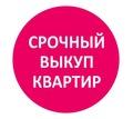 Выкуп квартир, коттеджей и дач - Куплю жилье в Севастополе