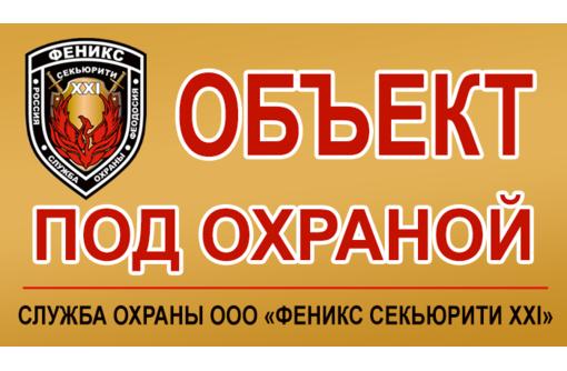 Охрана объектов в Феодосии – ООО «Феникс Секьюрити ХХІ» - Охрана, безопасность в Феодосии