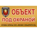 Охрана объектов в Феодосии – ООО «Феникс Секьюрити ХХІ» - Охрана, безопасность в Крыму