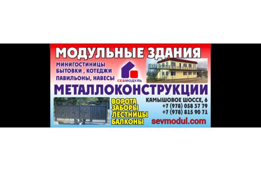 Изготовление металлоконструкций в Севастополе – надежность и доступные цены от компании «Севмодуль» - Металлические конструкции в Севастополе