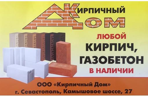 Кирпич, газобетон от производителя - Кирпичи, камни, блоки в Севастополе