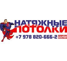 """Натяжные потолки в Керчи – фирма """"Скайммастер"""", лучший выбор по доступным ценам - Натяжные потолки в Крыму"""
