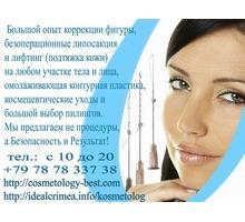 Клиника Аппаратной косметологии и эстетической медицины Симферополь - Косметологические услуги, татуаж в Симферополе