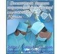 Эстетическая медицина, пластическая и реконструктивная хирургия д.м.н., Безруков С.Г. - Медицинские услуги в Симферополе