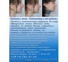Ринопластика - изменение формы и размера носа. Крым, Севастополь - Медицинские услуги в Крыму