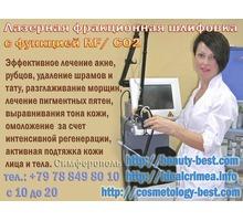 Aппаратная Косметология Красивая внешность в любом возрасте!  Cимферополь, Крым - Косметологические услуги, татуаж в Симферополе