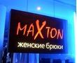 Изготовление лайтбоксов в Севастополе, фото — «Реклама Севастополя»