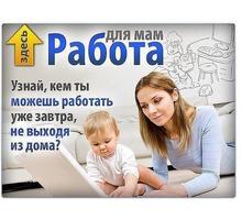 Работа на дому для мам в декрете без вложений и риска - Без опыта работы в Белогорске