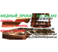 МЕДНЫЙ ПРОКАТ ЛИСТ,ШИНА,ПЛИТА,ЛЕНТА,КРУГИ,ТРУБЫ - Металлические конструкции в Симферополе
