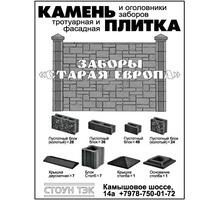 Компания «Стоун Тэк» - не только качественные, но и красивые изделия из бетона. - Заборы, ворота в Севастополе