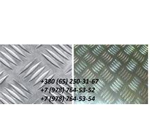 ЛИСТ АЛЮМИНИЕВЫЙ РИФЛЕНЫЙ 1200Х3000Х1.5,2.0,3.0 ММ В СИМФЕРОПОЛЕ И КРЫМУ - Металлические конструкции в Симферополе