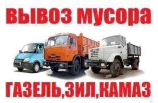 Вывоз и утилизация различных видов мусора. - Вывоз мусора в Севастополе